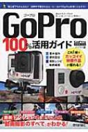 GoPro100%活用ガイド 最新アクションカメラによる動画撮影のすべてがわかる!