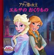 アナと雪の女王 エルサのおくりもの ディズニー・ゴールデン・コレクション