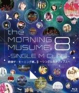 映像ザ モーニング娘。8 〜シングルMクリップス〜(Blu-ray+DVD)