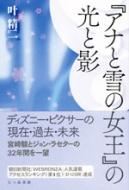 『アナと雪の女王』の光と影