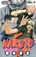 NARUTO -ナルト-71 ジャンプコミックス