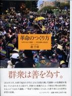 革命のつくり方 台湾ひまわり運動 対抗運動の創造性