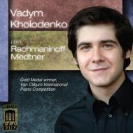 メトネル:ピアノ・ソナタ第2番、ラフマニノフ:ピアノ・トランスクリプション集 ホロデンコ