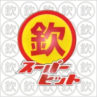 GOLDEN☆BEST 〜欽(まるきん)スーパーヒット〜【期間生産限定盤】