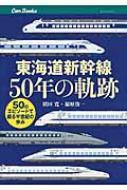 東海道新幹線50年の軌跡 50のエピソードで綴る半世紀の歩み キャンブックス