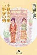 小野寺の弟・小野寺の姉 幻冬舎文庫