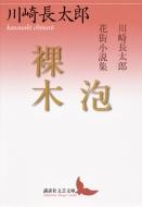 泡/裸木 川崎長太郎花街小説集 講談社文芸文庫