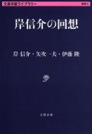 岸信介の回想 文春学藝ライブラリー