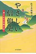 やさしい信仰史 神と仏の古典文学