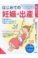 はじめての妊娠・出産 妊娠初期から新生児のお世話まで月数別に完全ガイド 最新・あんしん育児百科