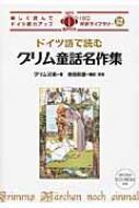 ドイツ語で読むグリム童話名作集 IBC対訳ライブラリー