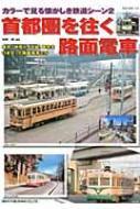 カラーで見る懐かしき鉄道シーン 2 首都を往く路面電車