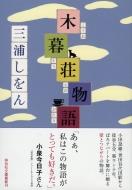 木暮荘物語 祥伝社文庫