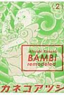 BAMBi 2 Rewired ビームコミックス