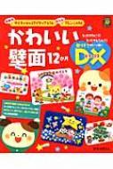 かわいい壁面12か月DX年齢別 子どもと作れるアイディア47点・使える!アレンジ49点 ひかりのくに保育ブックス