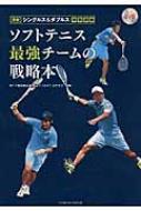 ソフトテニス最強チームの戦略本 最新シングルス&ダブルス特別講座