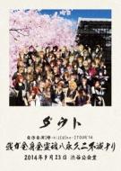 ダウト自作自演【絆-kiz[U]na】TOUR'14「我が全身全霊魂八永久二不滅ナリ」
