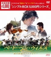 ベートーベン・ウイルス〜愛と情熱のシンフォニー〜DVD-BOX