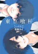 東京喰種 トーキョーグール [zakki] ヤングジャンプコミックス