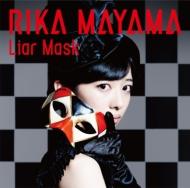 Liar Mask (+DVD)【初回限定盤】