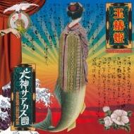 玉椿姫 (+DVD)