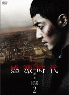 感激時代〜闘神の誕生 DVD-BOX2
