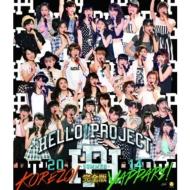 Hello! Project 2014 SUMMER 〜KOREZO!・YAPPARI!〜完全版 (Blu-ray)