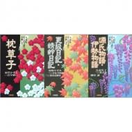 NHKまんがで読む古典 全3巻セット ホーム社漫画文庫