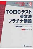 TOEICテスト英文法 プラチナ講義