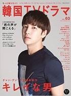 もっと知りたい! 韓国ドラマ Vol.63 Mook21
