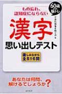 もの忘れ、認知症にならない漢字思い出しテスト 60歳からの脳トレ