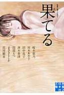 果てる 性愛小説アンソロジー 実業之日本社文庫