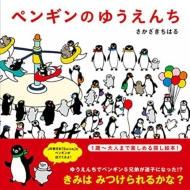 ペンギンのゆうえんち
