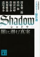 Shadow闇に潜む真実 ミステリー傑作選 講談社文庫