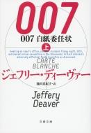 007 白紙委任状 上 文春文庫