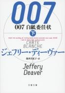 007 白紙委任状 下 文春文庫