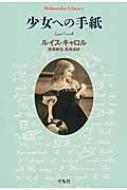 少女への手紙 平凡社ライブラリー