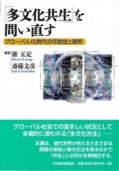 「多文化共生」を問い直す グローバル化時代の可能性と限界 龍谷大学国際社会文化研究所叢書