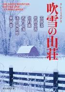 吹雪の山荘 リレーミステリ 創元推理文庫