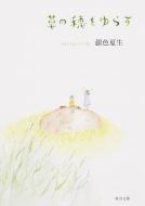 草の穂をゆらす つれづれノート 26 角川文庫