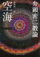 空海「弁顕密二教論」 ビギナーズ日本の思想 角川ソフィア文庫