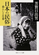 日本の民俗 暮らしと生業 角川ソフィア文庫