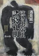 泣き虫弱虫諸葛孔明 第4部