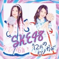 12月のカンガルー 【通常盤 Type-A (CD+DVD)】