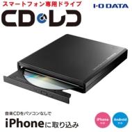 �X�}�z�ɉ��yCD�ڎ�荞�߂�ICD���R Wi-Fi �iiOS��Android���Ή� ���yCD��荞�݃h���C�u�j