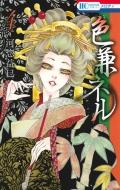 色兼ネル 4 花とゆめコミックス