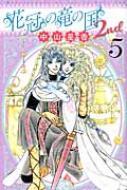 花冠の竜の国2nd 5 プリンセス・コミックス