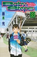 ベイビーステップ 33 週刊少年マガジンkc