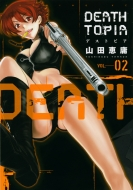 Deathtopia 2 イブニングkc