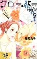 クローバーtrefle 5 マーガレットコミックス